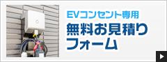 EVコンセント専用 無料お見積りフォーム
