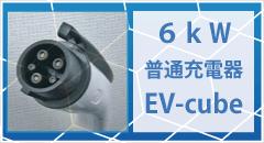 6kW普通充電器EV-cube