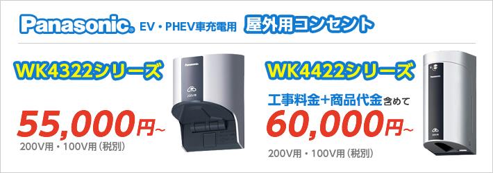 Panasonic屋外用コンセントWK4322シリーズ工事料金+商品代金含めて55,000円~ WK4422シリーズ工事料金+商品代金含めて60,000円~