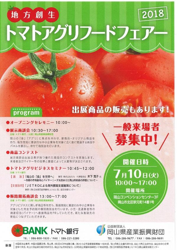 トマトアグリフードフェアに出展します!