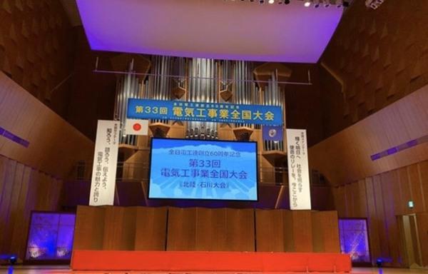 電気工事業全国大会 (o^―^o)