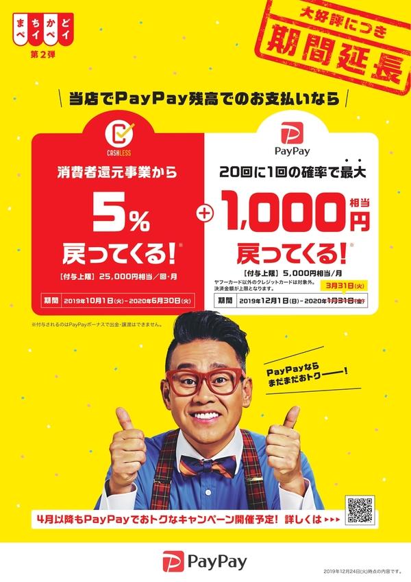 PayPayキャッシュレス消費者還元5%!!