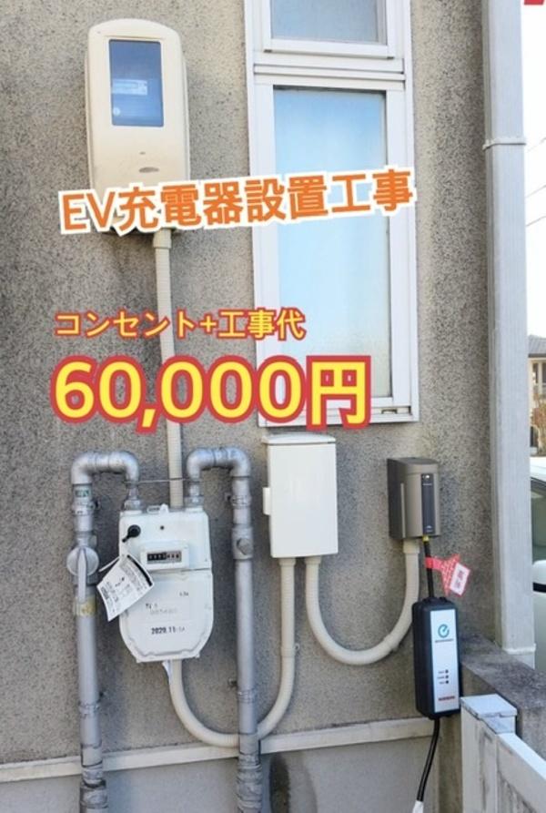 💡電気自動車(EV) 充電器設置💡