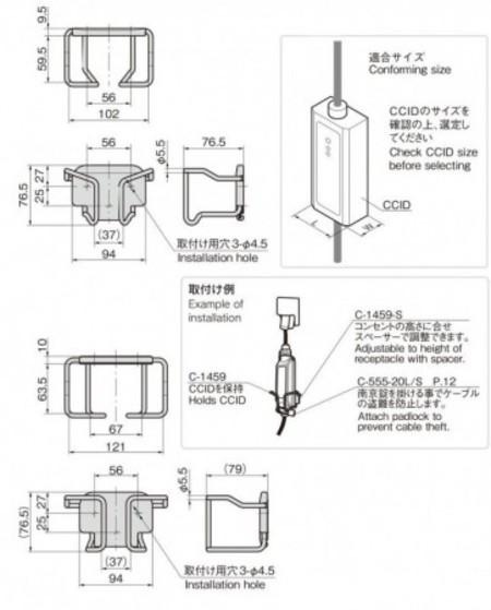 充電ケーブルCCIDホルダー(大)