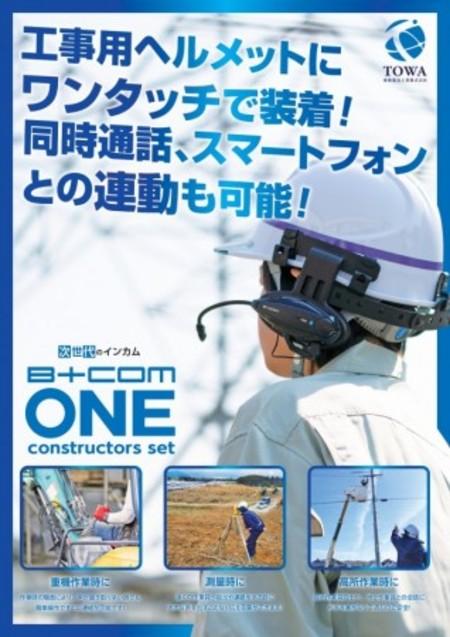 B+COM ONE constructors set